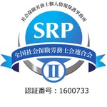 SRP2認証マーク1600733.jpg