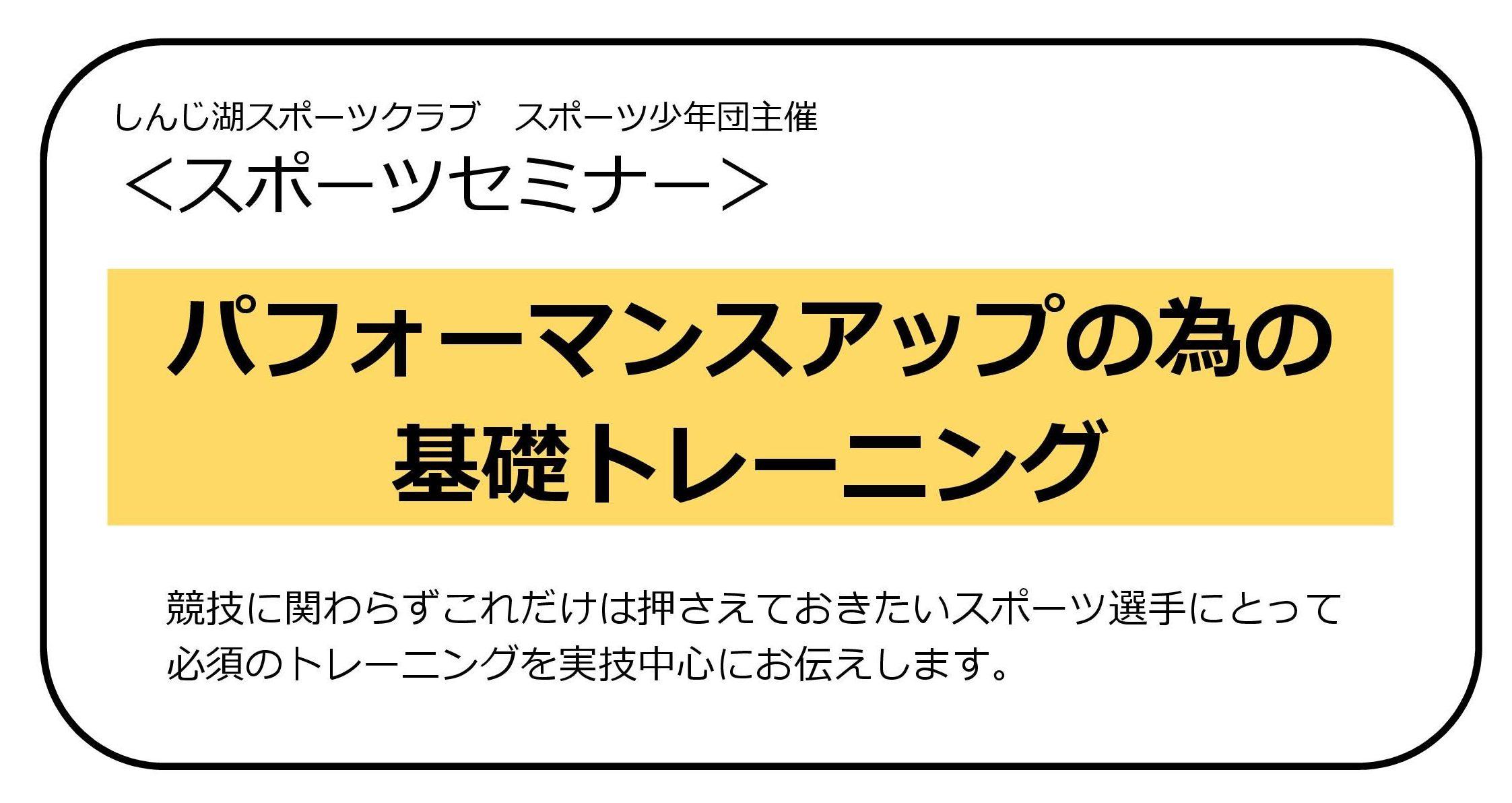 スポーツセミナー『パフォーマンスアップの為の基礎トレーニング』3/23(土)19:00~