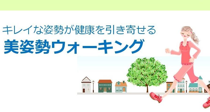 スマイルビューティー講座20196/1(土)10:00開催『美姿勢ウォーキング』