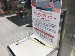 5万円以上の買い物で「クリスマスのディナー」小田急百貨店が応募を受付中