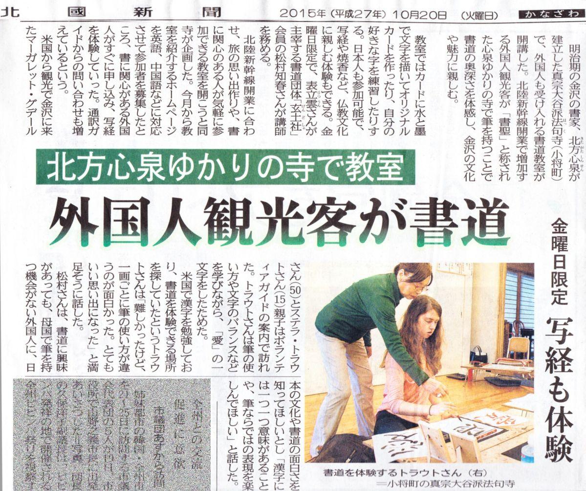 北國新聞掲載・心泉の書道教室、ワークショップ