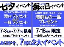 ありが十。7月のイベント情報