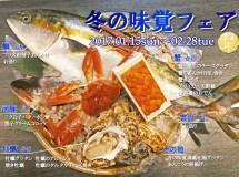 冬の味覚フェア 開催します!!