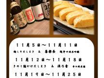 だしまき×日本酒 かわせみ自慢のマリアージュ10