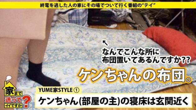 【動画あり】ゆめさん 21歳 キャバクラ嬢 家まで送ってイイですか? case.36 277DCV-036 シロウトTV (4)