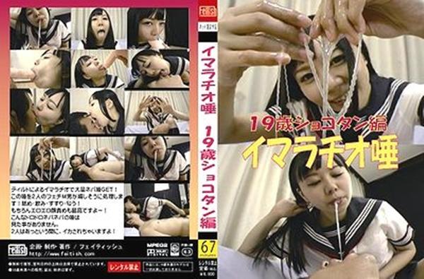 イマラチオ唾 ショコタン編 (1)