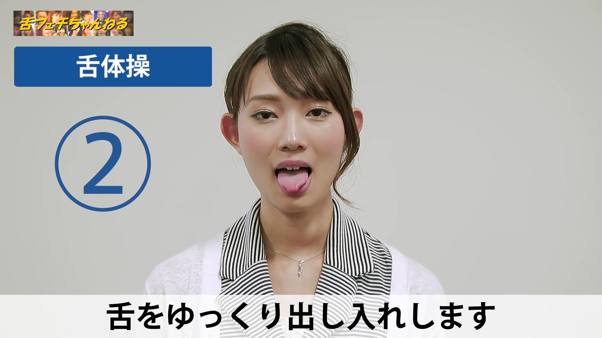 美人お姉さんの舌体操 (8)