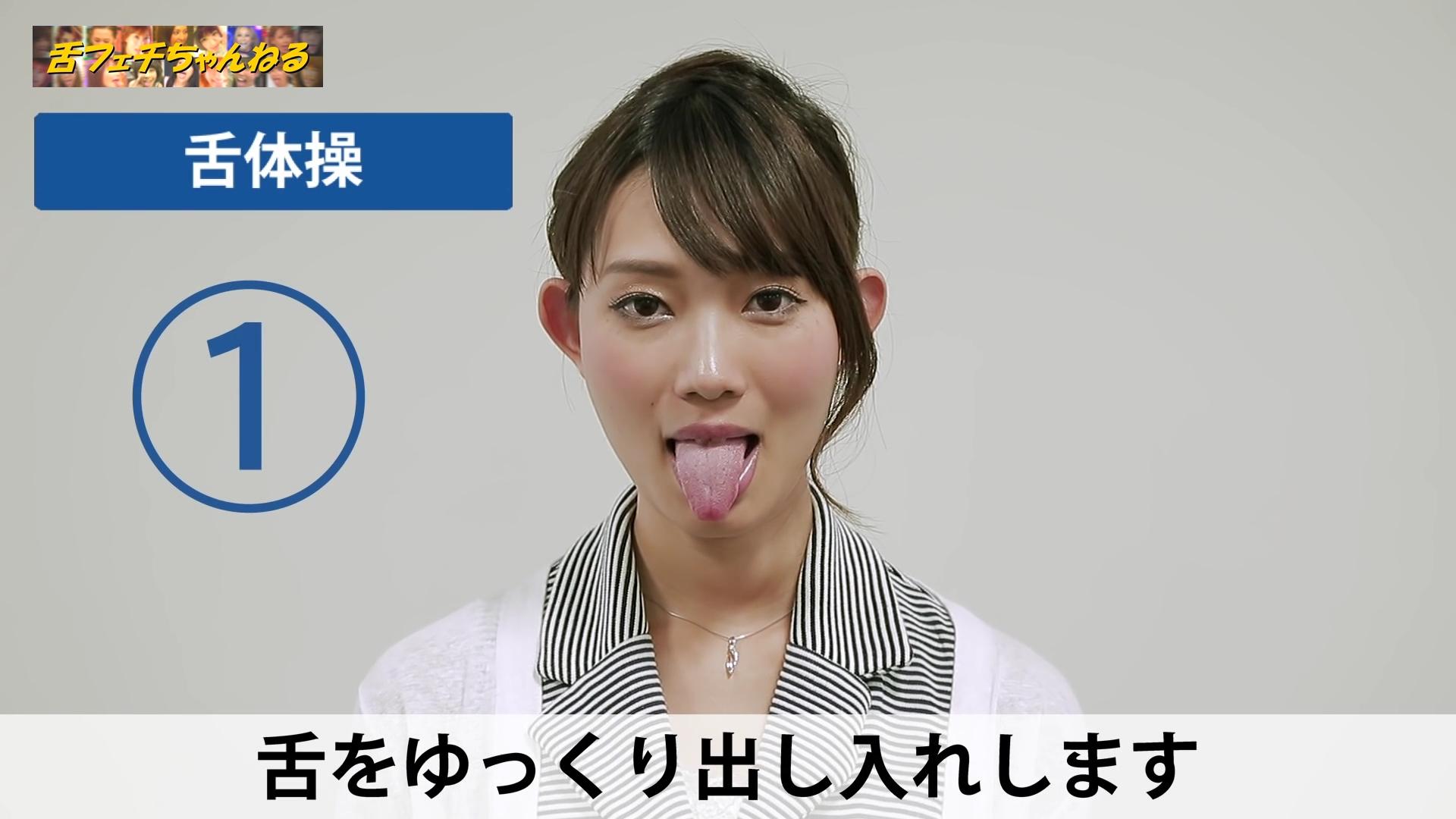 美人お姉さんの舌体操 (7)