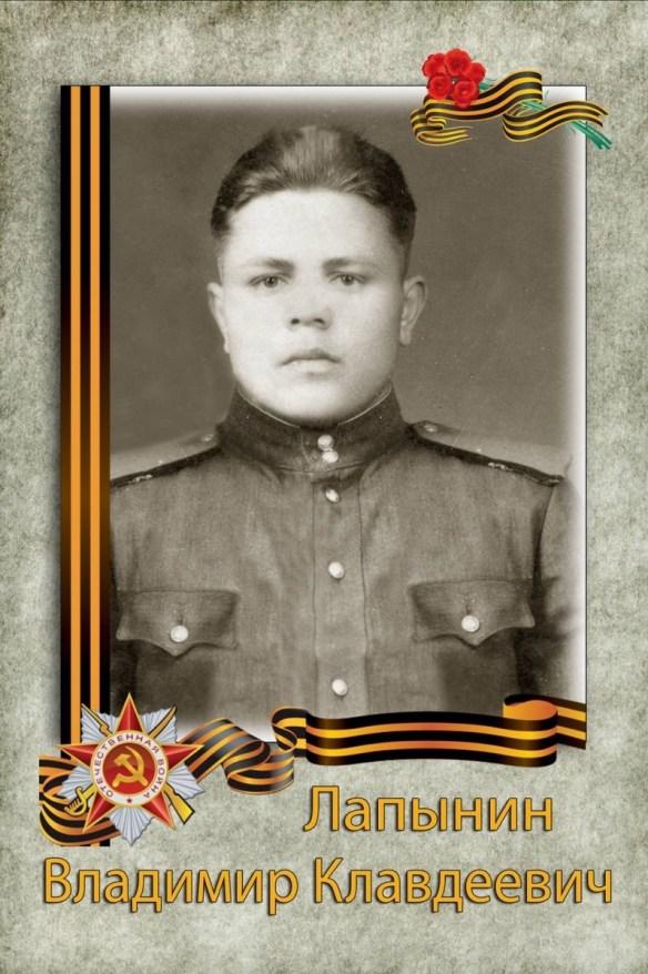 Лапынин Владимир Клавдеевич