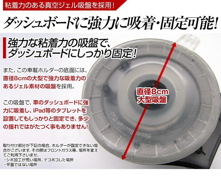 Cocoromi Club Japan Tablet Car Mount Holder Dashboard
