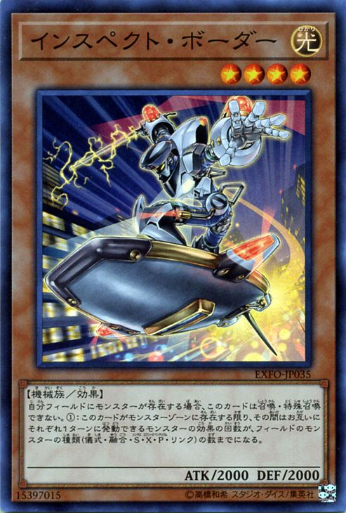 Card Museum Yugioh Japanese Inspect Boarder Super Rare EXFO-JP035