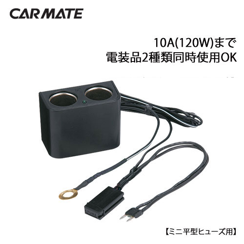 carmate Cigar lighter socket extension-carmate ( CARMATE) CT773