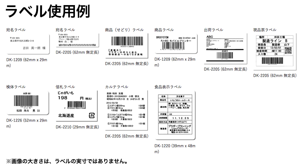 cio-inc Rakuten Global Market Brother PC address label printer P - Address Label