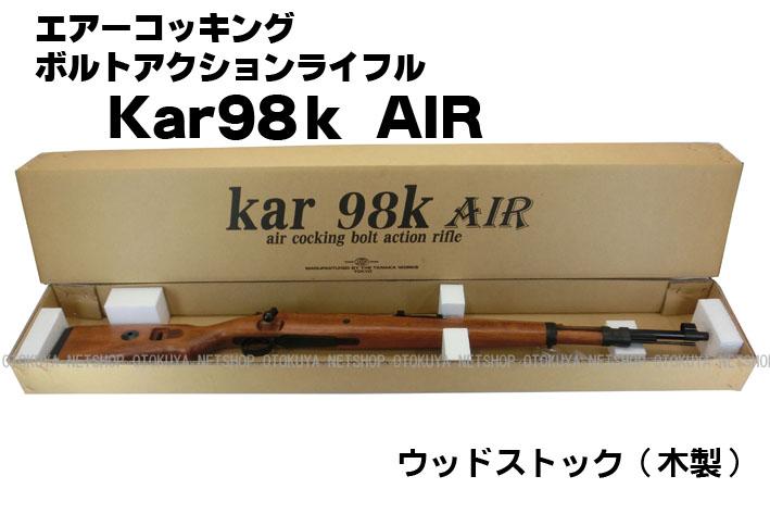 Dream Up Kar98k Air