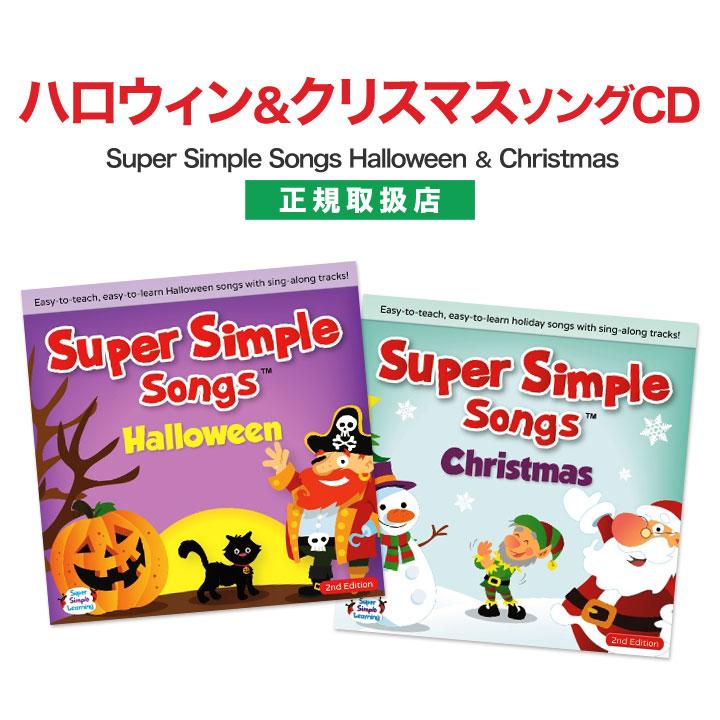 eigo Super Simple Songs Halloween+Christmas CD 2 pieces set