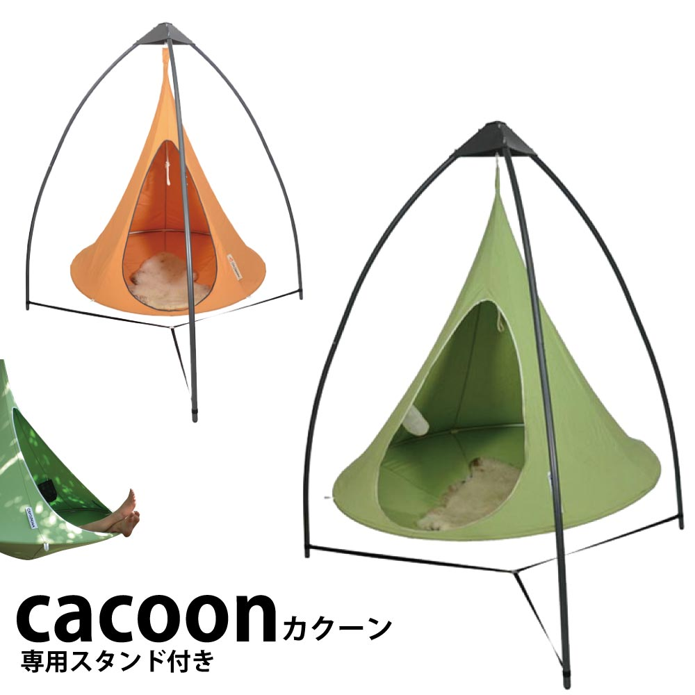 Cacoon Cacoon Cocoon Only Stand With Pendant Hammock Stand With An Outdoor Set Even Indoors Prevent Mildew Uv Water Repellent Same Material As The