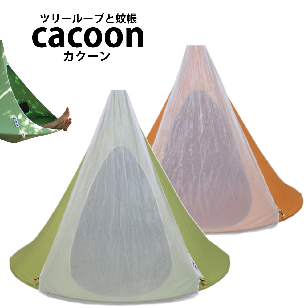 Cacoon Cacoon Cocoon Hanging Hammock Bargain At An Outdoor Set That Comes With Tree Rup And Mosquito Net Even Indoors Prevent Mildew Uv Water