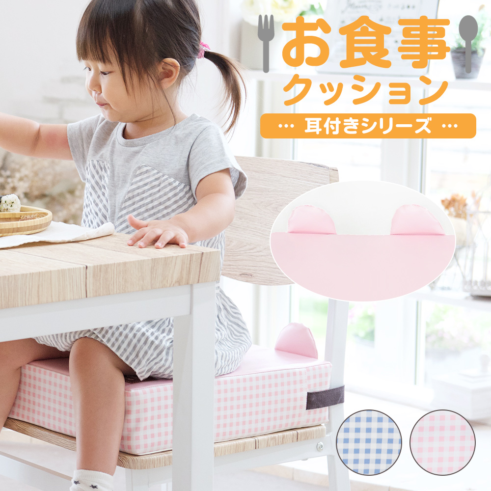 Big W Kids Chair Cushion Height Adjustment Kids Chair Baby Chair With The Meal Cushion Big Gingham Check Ear