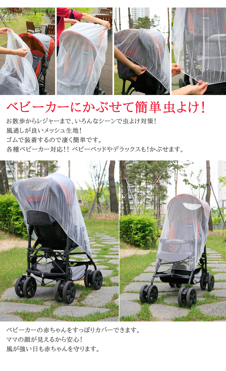 Stroller Mesh Cover A Stroller Adaptive A Lot Of Folding Adjustable Sizes To Go Out Protecting Against Insects Net Stroller Mosquito Net Baby Mesh Cover Protecting