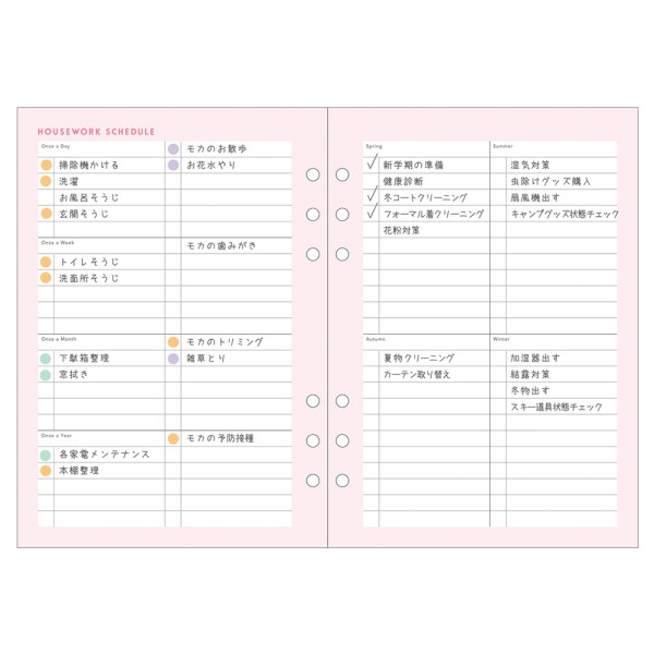 OnlineMARKS Inc Household account book, housework notebook set