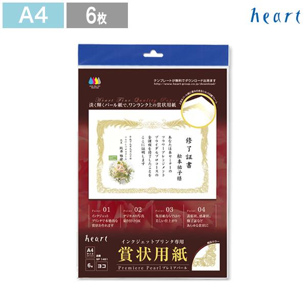 heart-onlineshop Certificate of merit paper award diploma