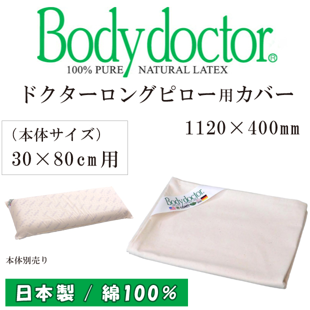 Futonhompo Itsuki Cover 40*60cm pillow slip for exclusive use of
