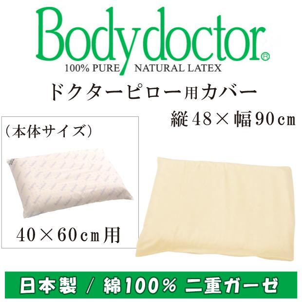Futonhompo Itsuki Cover 40*60cm pillow カバーピロケース for