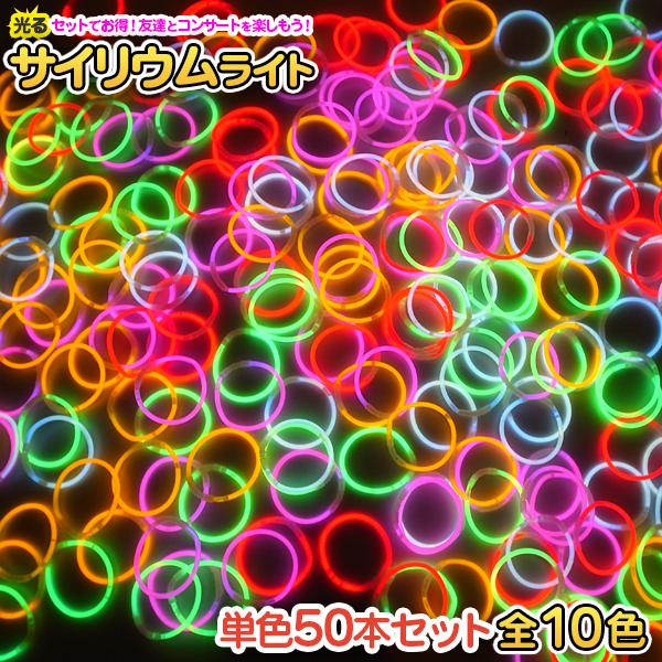 HAPPYJOINT Psyllium lights 50 this set ( 7 colors ) pink/orange