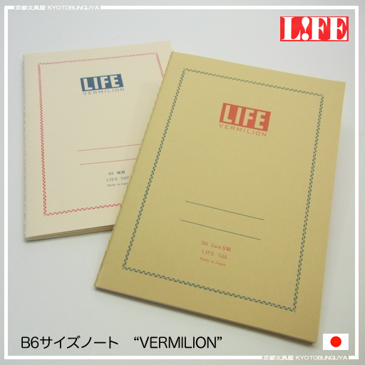 Kyotobunguya Rakuten Global Market Come LIFE Vermillion B6 - horizontal writing paper