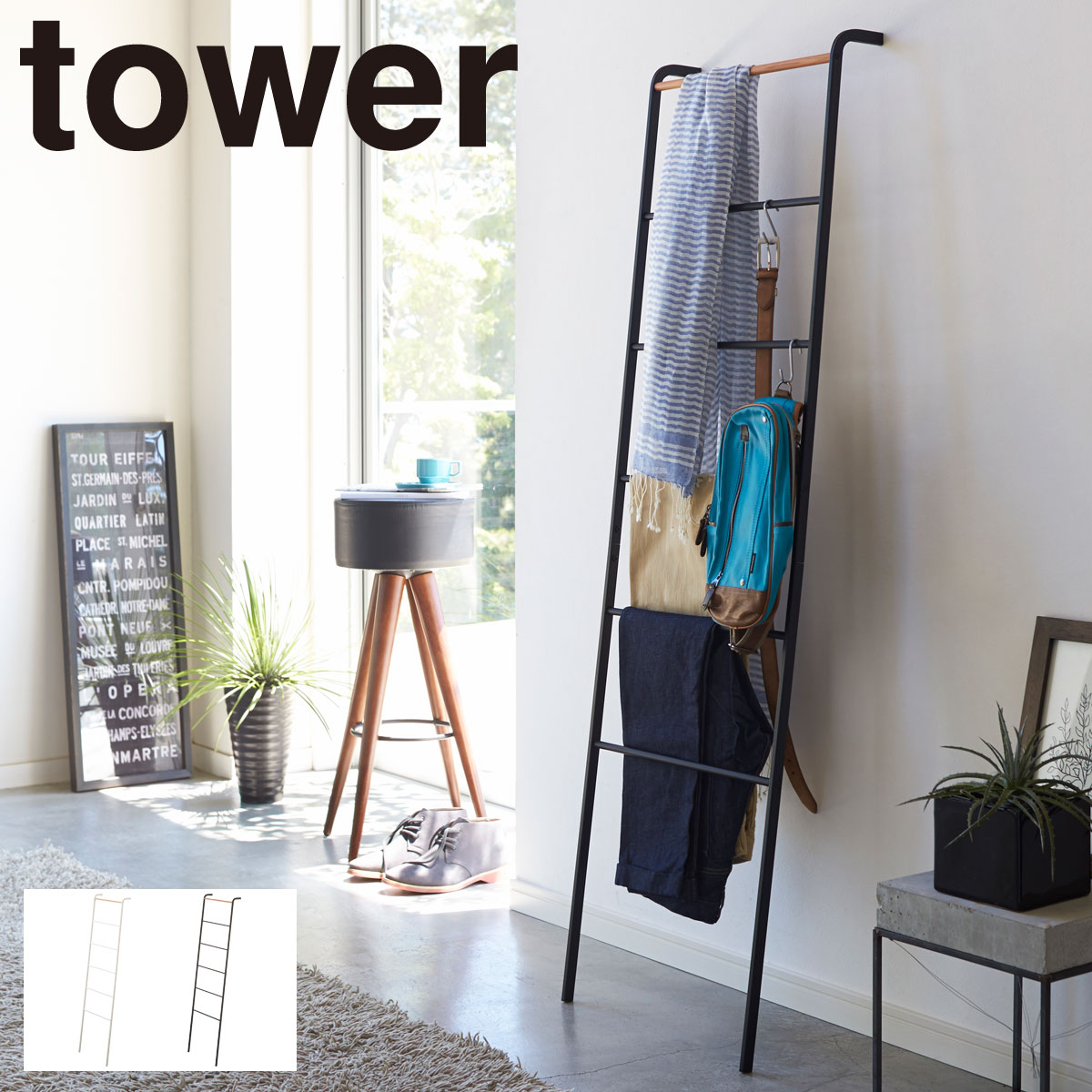 Wall Ladder Shelf Ladder Rack Ladder Shelf Ladder Hanger Tower White Black Tower Storing Wall Surface Shin Pull Iron Stylish Leaning Shelf