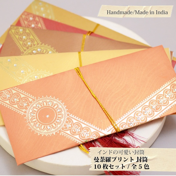 loversindia Rakuten Global Market Envelope kraft paper design