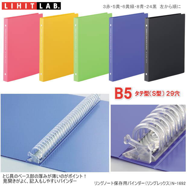 maejimu Rakuten Global Market Storage ring notebook binder semi - notebook binder