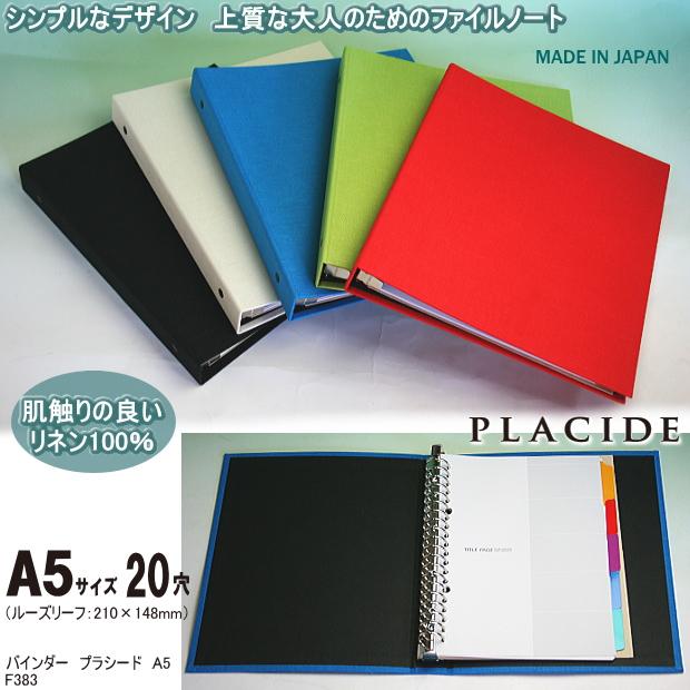 maejimu Rakuten Global Market Stylish binder file A5 20 hole file