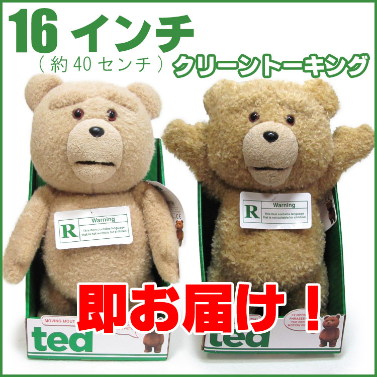 Mars shop Rakuten Global Market Genuine TED Ted plush 16 inches - christmas toy sales