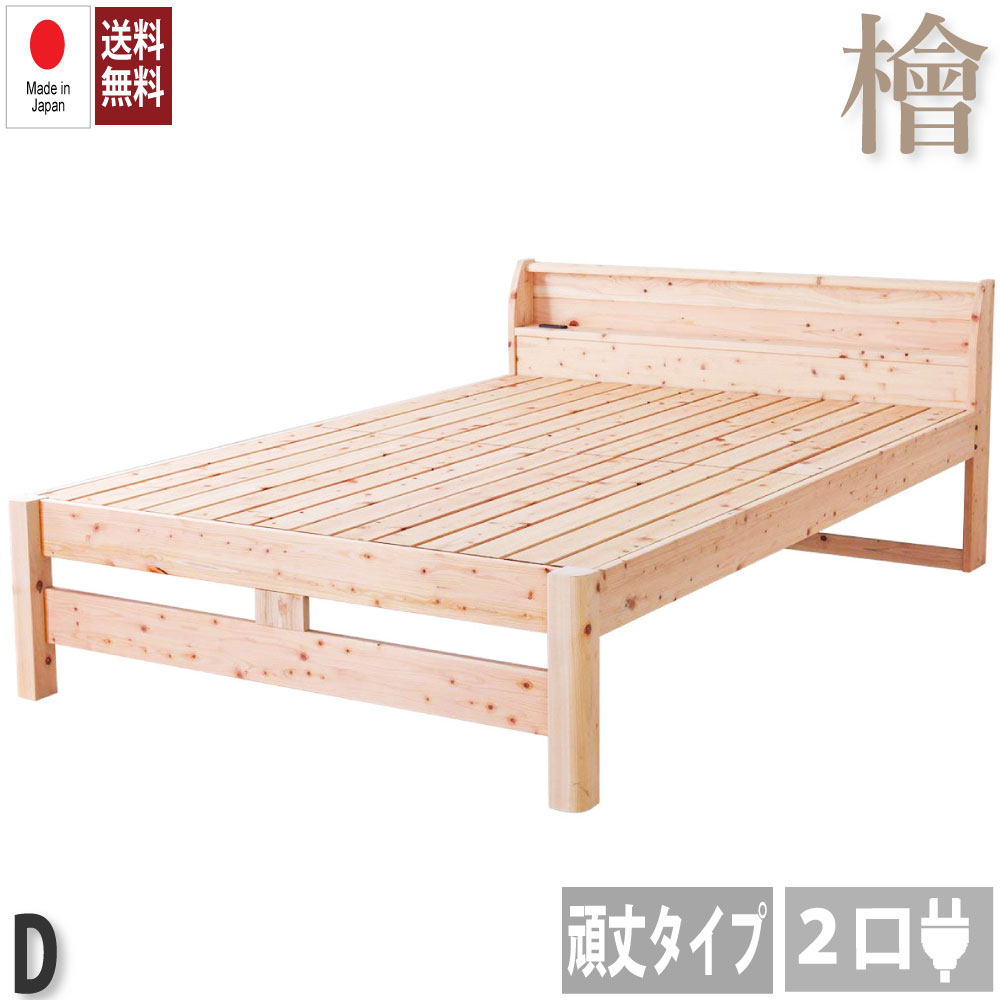 Double Size Bed I Processed 1 Ton Of Sturdiness Type Domestic Production Hinoki Which Endured Load In All Article 12 Off Drainboard Bed Double Size Shimane