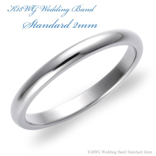 kmm 2mm wedding band K18White Gold Wedding Band Standard 2mm fs04gm
