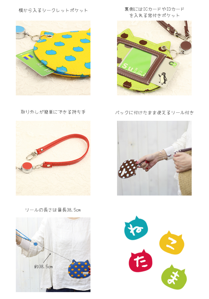 It is a target product Pass case / pass holder / employee ID card case /ID  cardholder / student identification card / ねこたま / cat pattern - student identification card