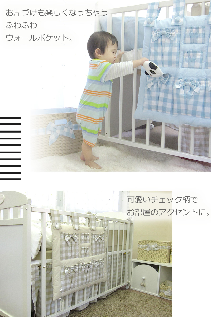 Babies Room Accessories Designers Guild Wall Pocket Checked Pattern Baby Baby Room Bed Accessories Bed Credit Pocket
