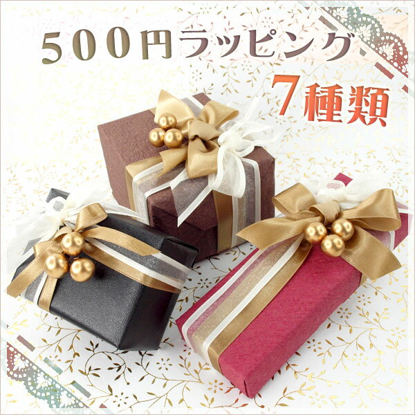 theArticle Wrapping 500 yen gift luxury gift WRAPPING Christmas