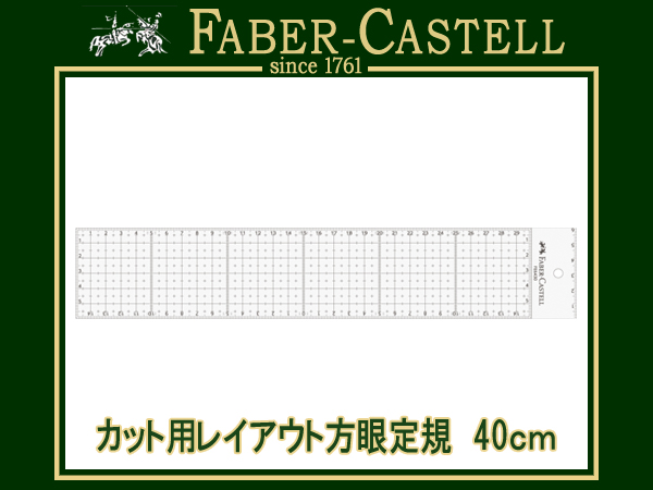 FABER CASTELL Faber-Castell cut layout grid ruler 40 cm with stainless  steel guard FE6440 (luxury / stationery / drafting supplies and art  supplies)