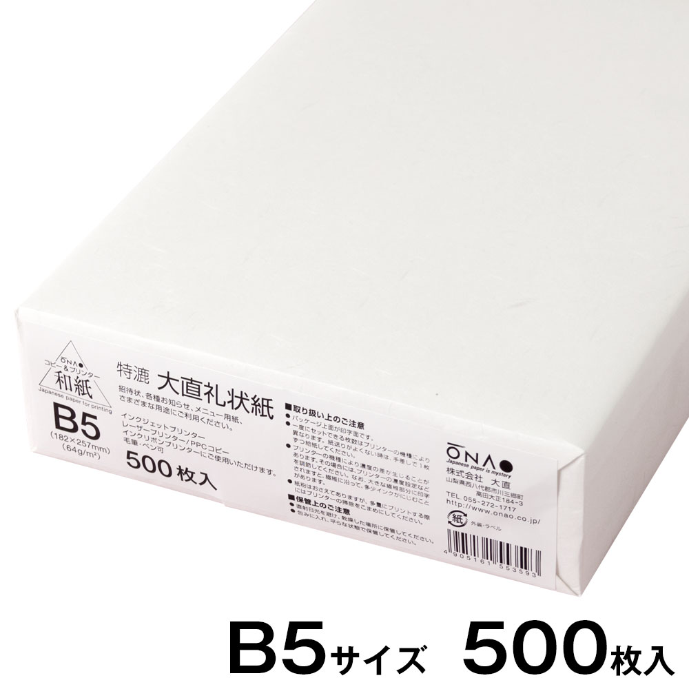 Wakeiseijyaku Printer paper size B5 size of paper white, straight