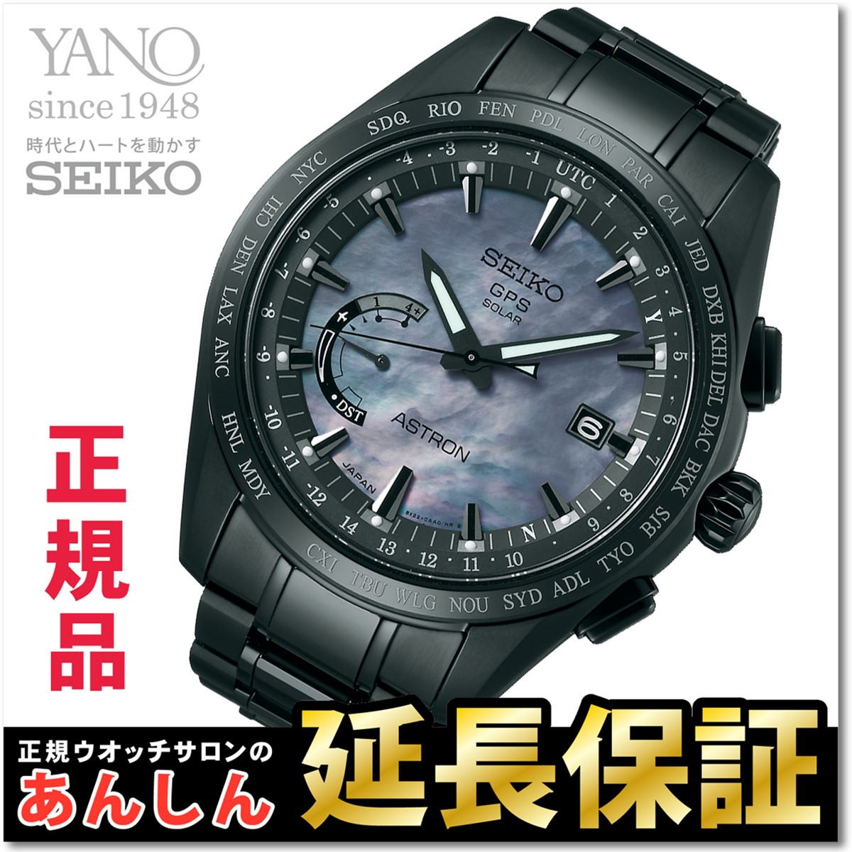 Seiko Astron Seiko Astron Sbxb091 Black 2016 Limited Model Gps Solar Watch Gps Satellite Radio Watch Seiko Astron 10 Spl 05p28sep16