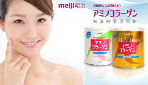 Meiji-Amino-Collagen1