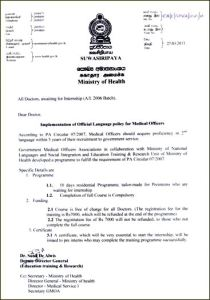 tamil-circular-compulsary-for-internship
