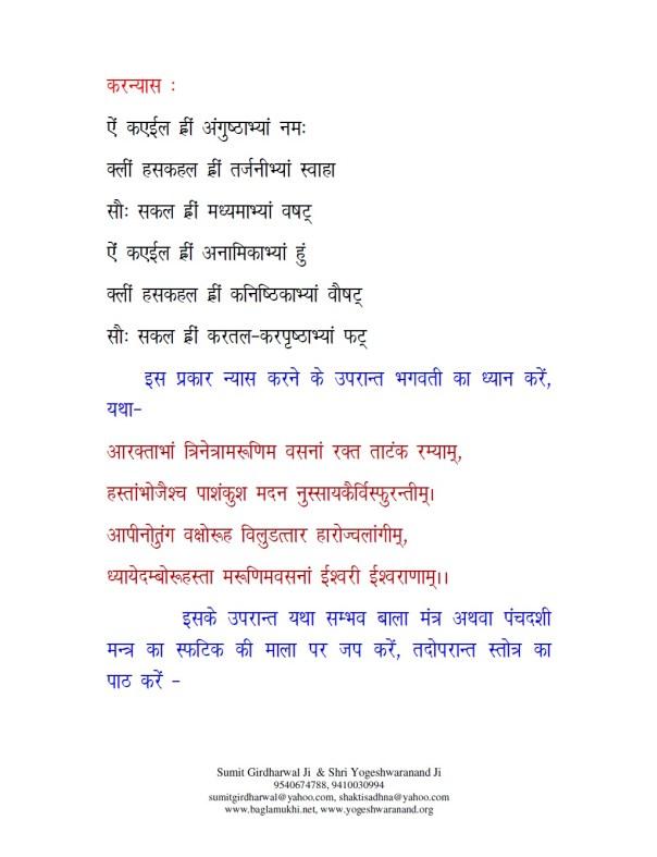 laxmi prapti ke achuk upay in hindi