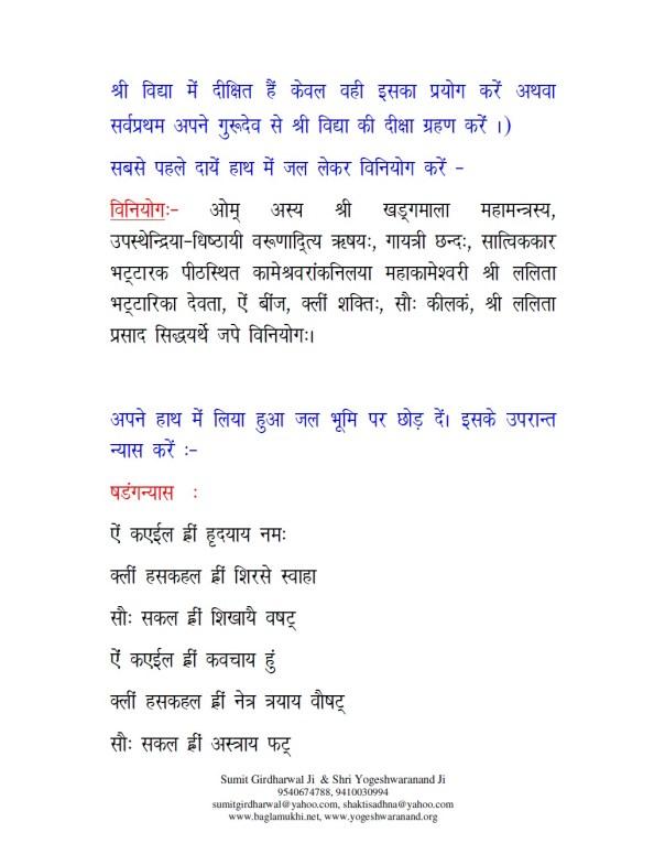 Sarva Karya Siddhi Mantra