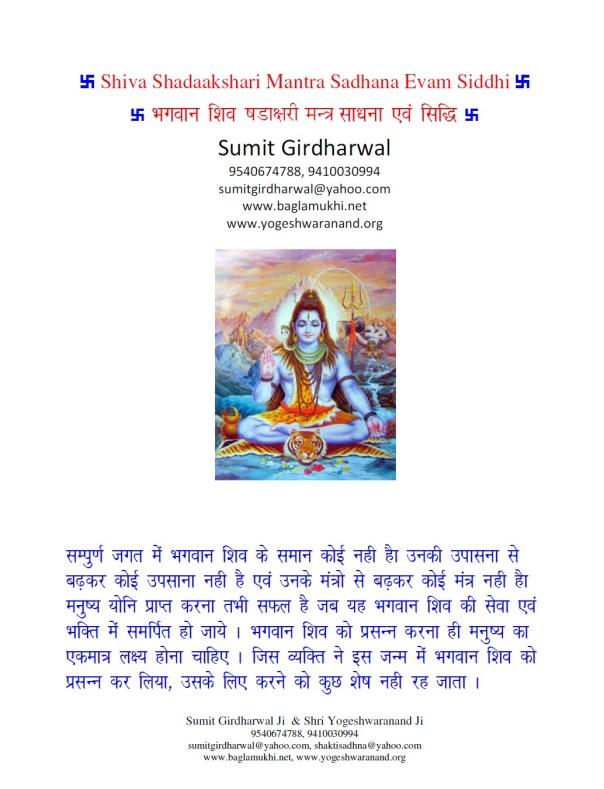 Shiva Shadakshari Mantra Sadhna Evam Siddhi in Hindi Part 1