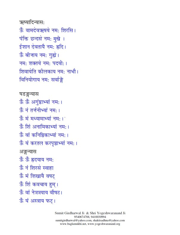 Shiva Shadakshari Mantra Sadhna Evam Siddhi in Hindi Part 4