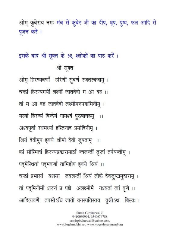 Diwali Puja Vidhi Ma Laxmi Pujan Vidhi in Hindi Pdf Part 10