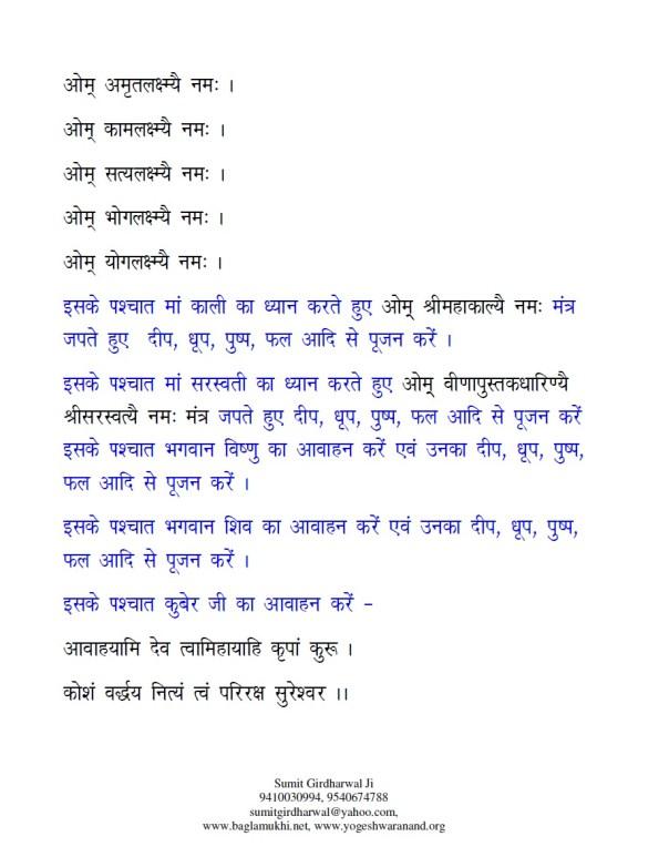 Diwali Puja Vidhi Ma Laxmi Pujan Vidhi in Hindi Pdf Part 9